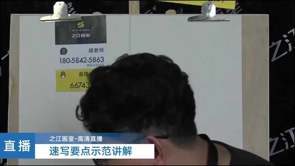 王帅老师速写教学(中)