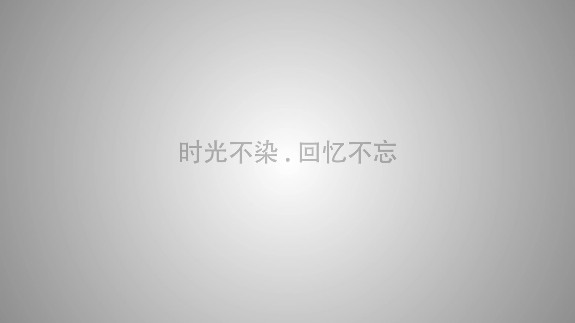 央清校区时光轴