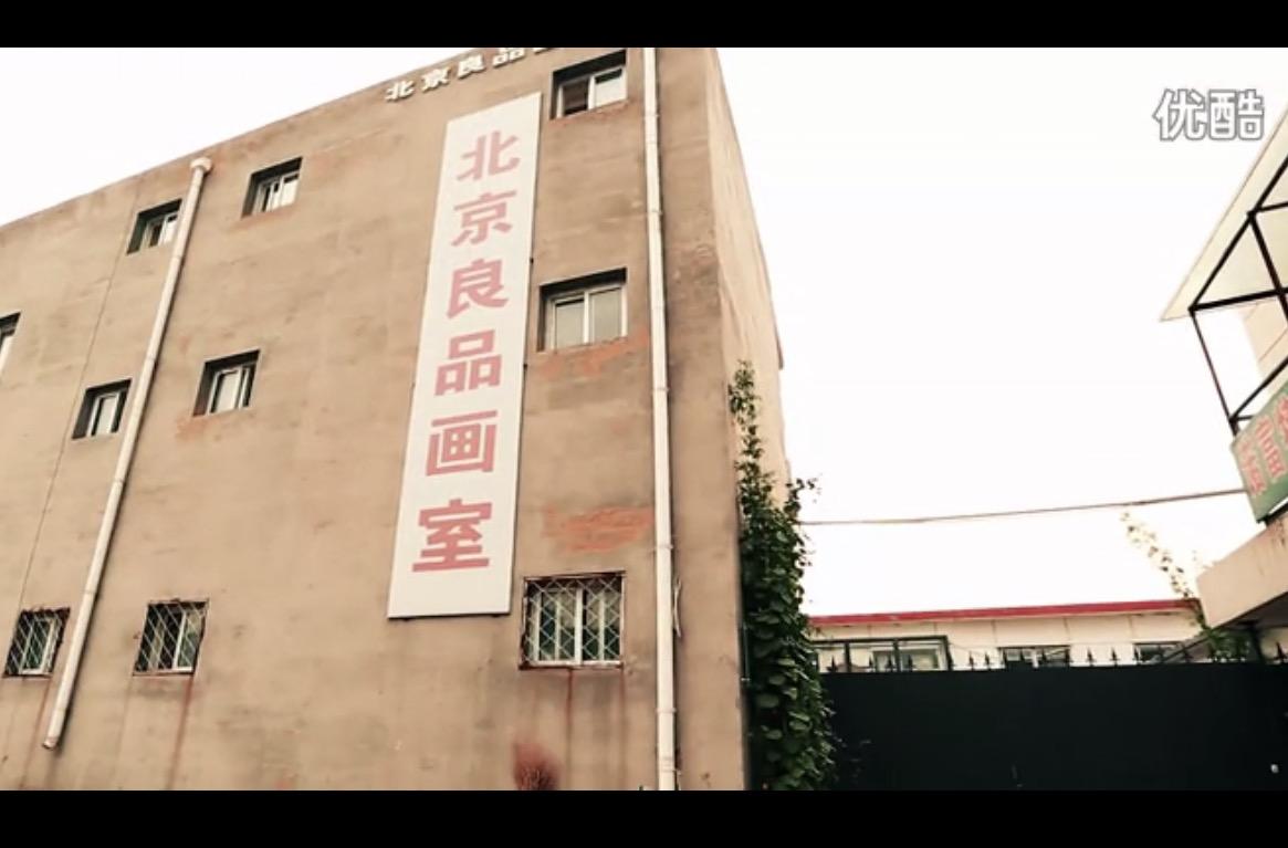 北京良品画室近年师生回顾