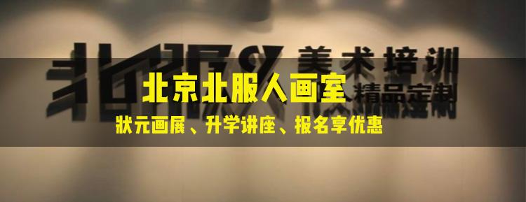 北京北服人.jpg