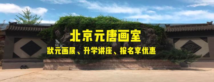 北京元唐画室.jpg