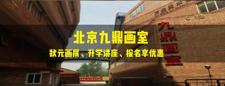 北京九鼎画室.jpg
