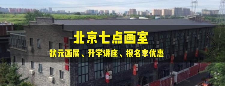 北京七点画室.jpg