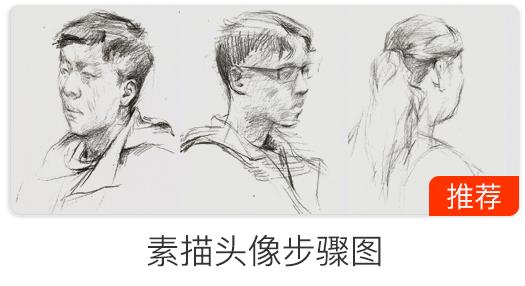 素描头像步骤图