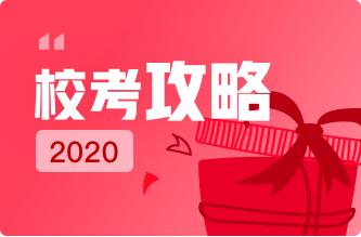 【2020校考】2020地表最强校考攻略—简章、校考时间地点、录取分数线、历年真题高分卷一网打尽