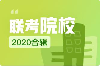 【2020院校】2020年承认美术联考成绩的大学名单汇总