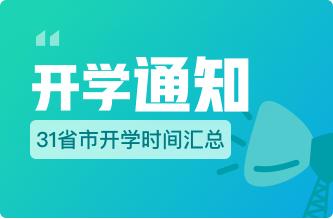 【开学通知】速看!31省市最新开学时间安排!!