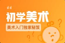 美术入门独家秘笈-初学者慎入!