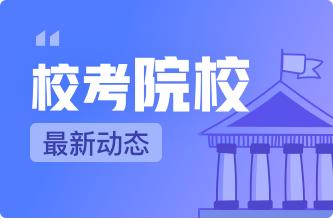 【校考必看】2020年九大美院校考时间合辑!