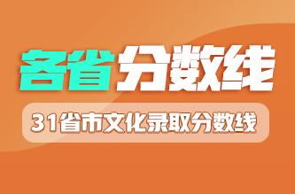 【最强报考】近两年31省市美术高考文化分数线汇总!