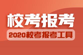 【填报or录取】全国31省市2020年志愿填报、录取查询入口&最新录取分数线同步更新!