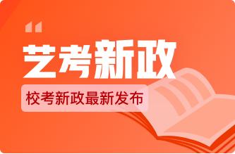 【艺考新政】全国高校2021年校考招生政策!附往年校考真题、录取线,持续更新