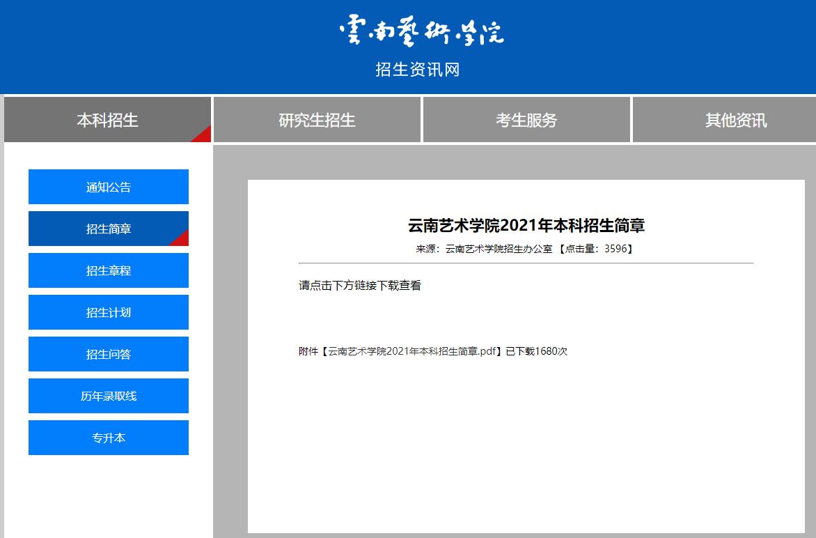 【校考查分】云南艺术学院2021年省外考生校考复试结果查询通知