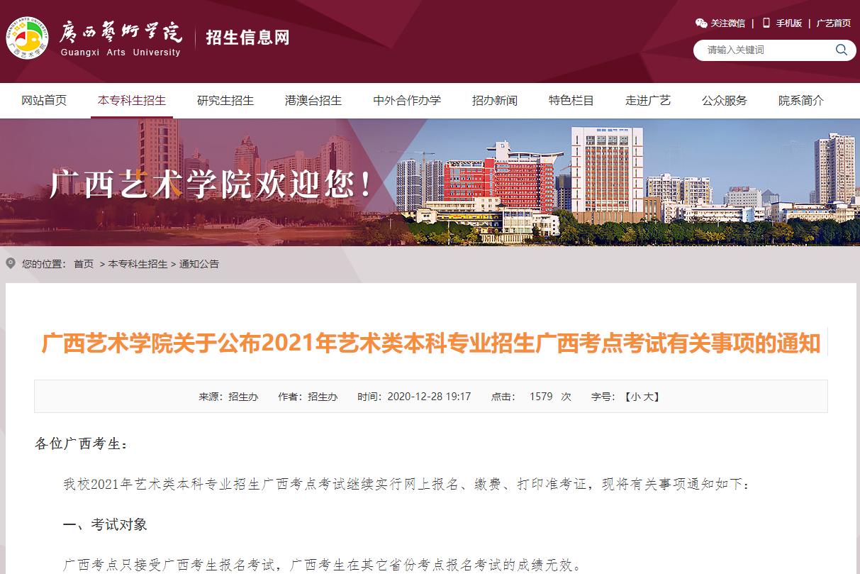 【校考查分】广西艺术学院2021年艺术类本科专业招生考试成绩公布