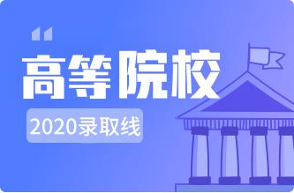 【报考必看】全国31省市高等院2020录取分数线超强汇总、持续更新中!