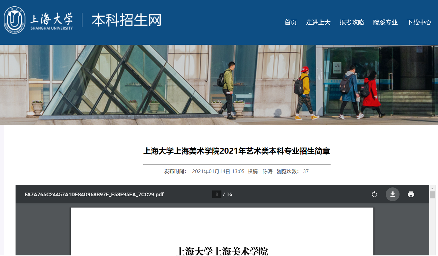 【校考查分】上海大学2021年艺术类专业校考成绩查询通知
