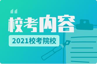 【校考必看】2021年校考院校考试内容安排!持续更新中!