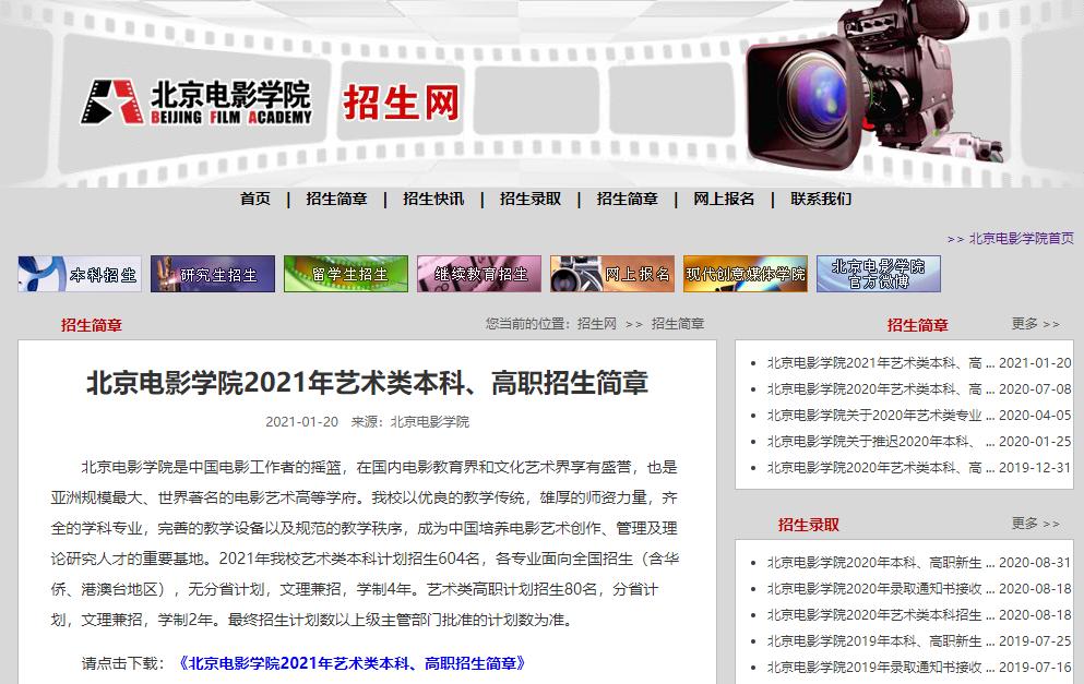 【艺考快讯】北京电影学院关于2021年艺术类本科、高职招生专业终试成绩查询的通知