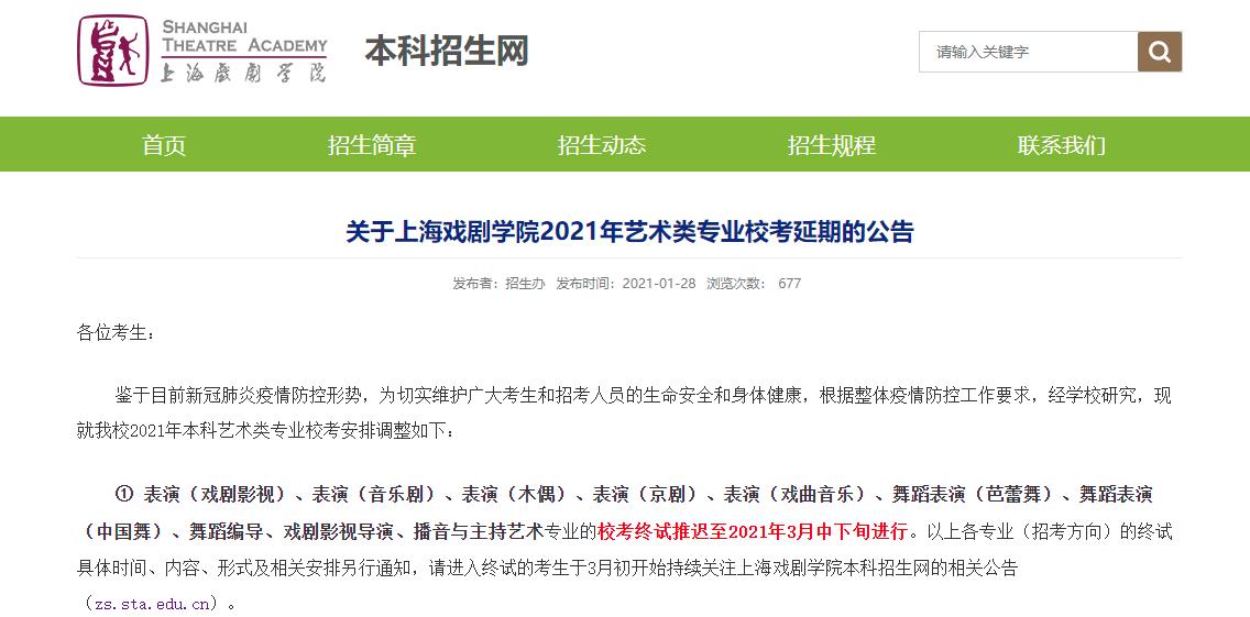 【艺考快讯】上海戏剧学院2021年美术类校考专业合格考生名单及注意事项