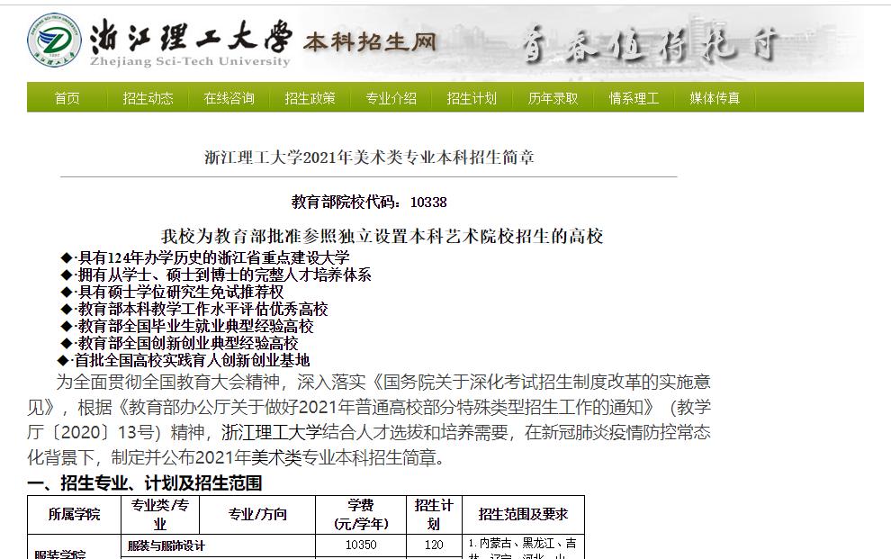 【校考查分】浙江理工大学2021年美术类校考复试成绩查询的公告