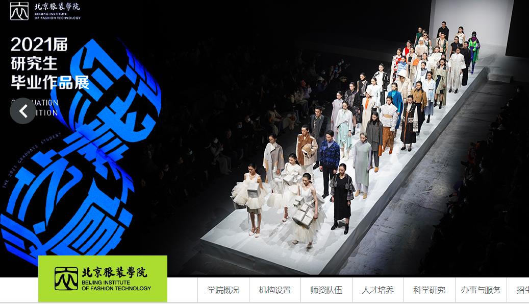 【校考查分】北京服装学院2021年艺术类本科专业考试分数线及成绩查询通知
