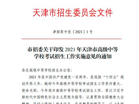 【中考時訊】2021年天津中考時間確定!這些情況可降分或免試錄??!