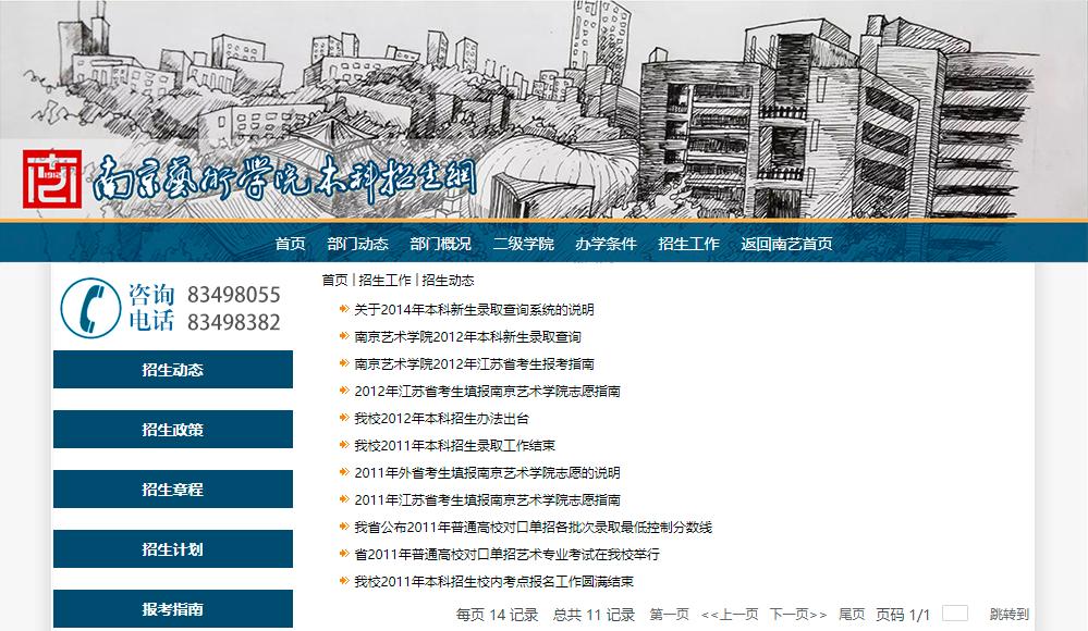 【校考查分】南京艺术学院2021年艺术类校考专业考试成绩查询