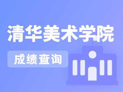 【校考查分】清华大学美术学院2021年本科招生专业考试合格线及查询办法