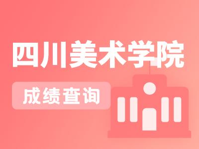 【校考查分】四川美术学院2021年本科招生考试成绩查询及合格分数线的公告